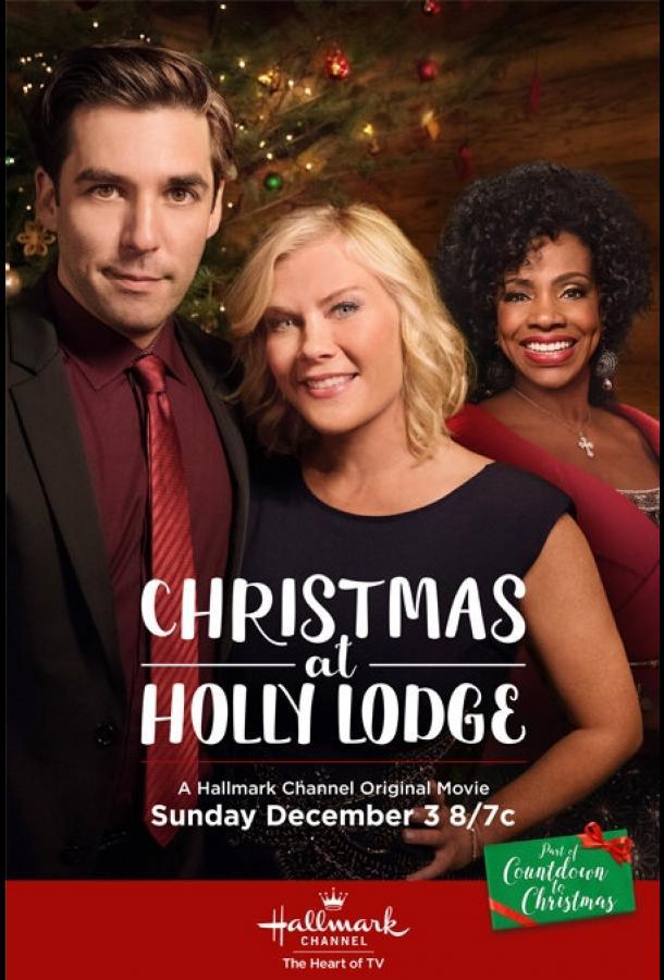 Рождество в Холли Лодж / Christmas at Holly Lodge (2017)