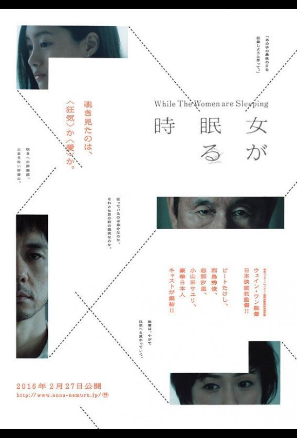 Пока женщины спят / Onna ga nemuru toki (2016)