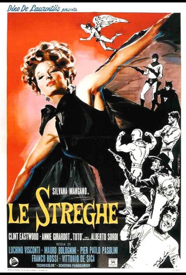 Ведьмы (1967)