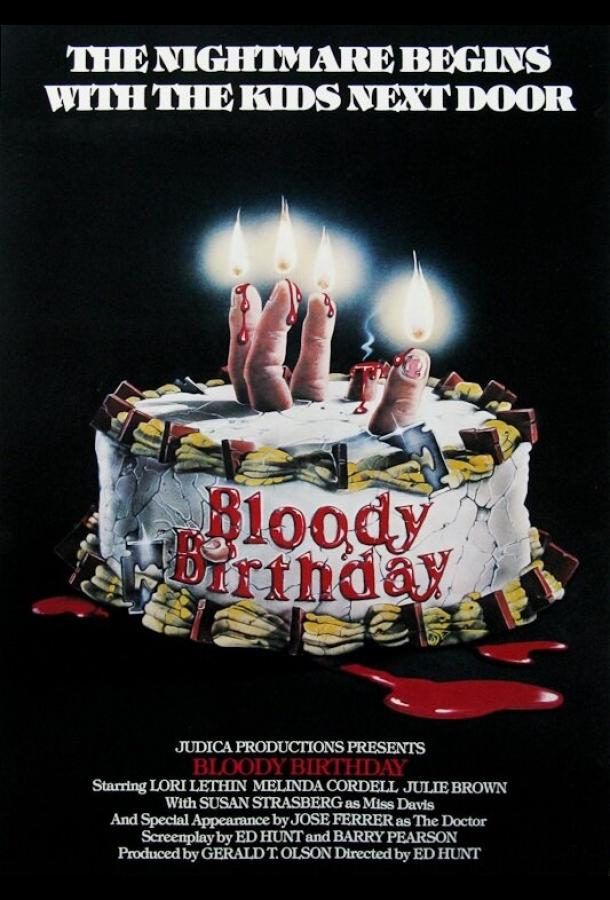 Кровавый день рождения / Bloody Birthday (1981)
