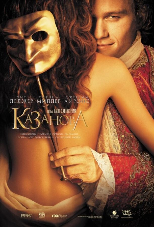 Казанова / Casanova (2005)