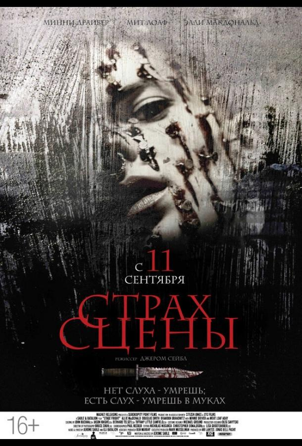 Страх сцены / Stage Fright (2013)