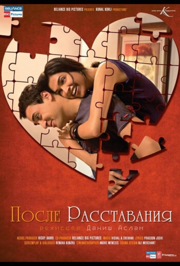 После расставания / Break Ke Baad (2010)