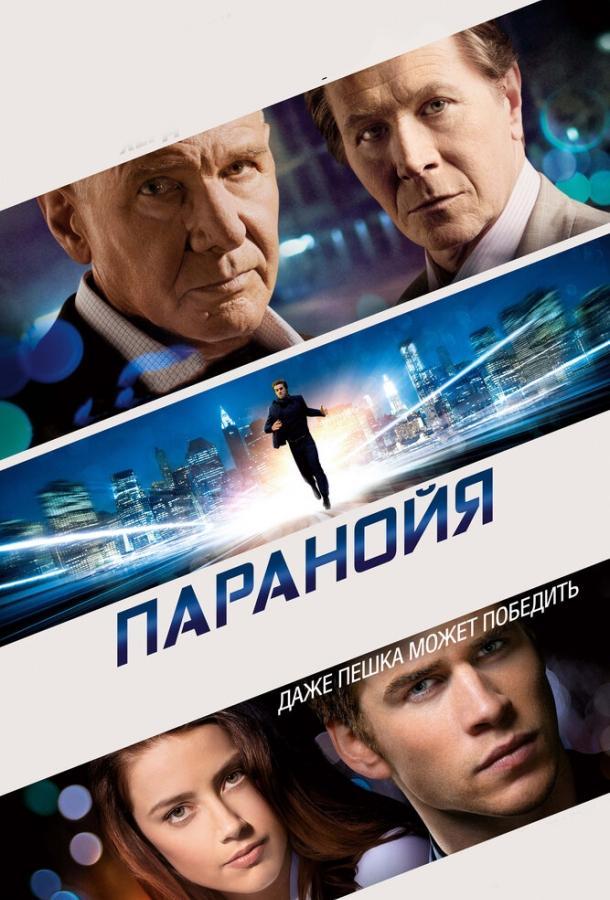 Паранойя (2013) смотреть онлайн