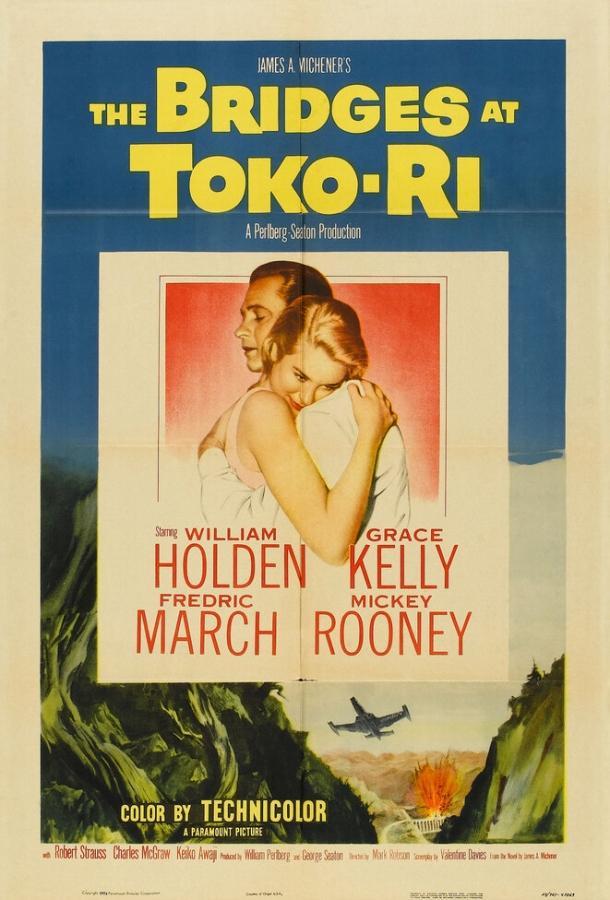 Мосты у Токо-Ри (1954)