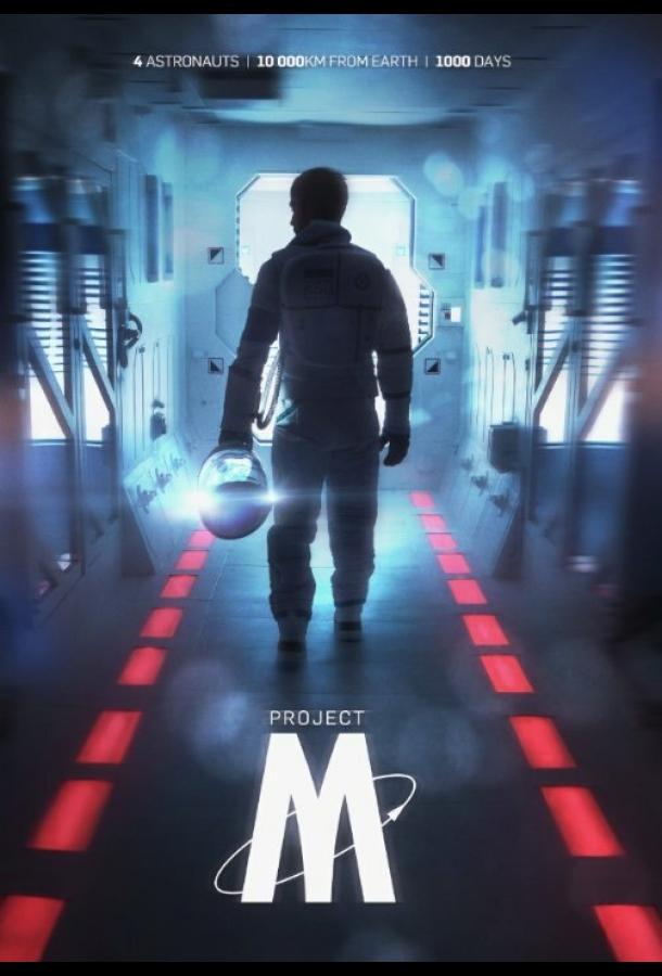 Проект-М / Projet-M (2014)