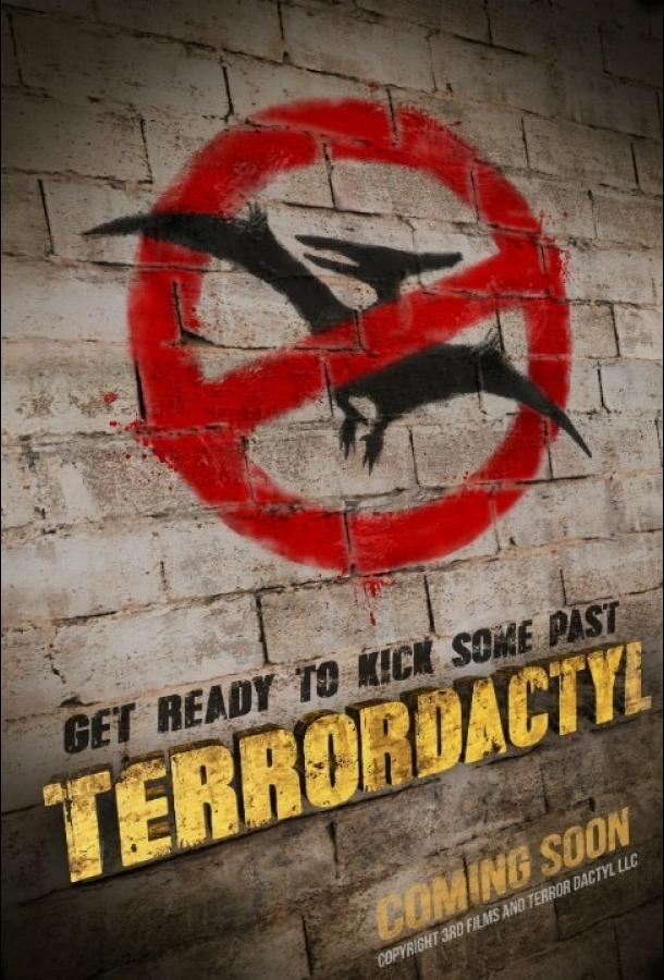 Террордактиль / Terrordactyl (2016)