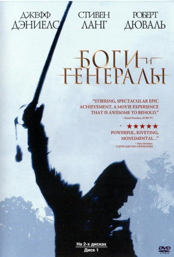 Боги и генералы / Gods and Generals (2003)