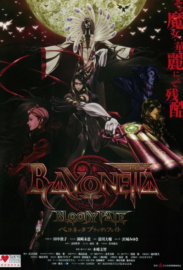 Байонетта: Кровавая судьба / Bayonetta: Bloody Fate (2013)