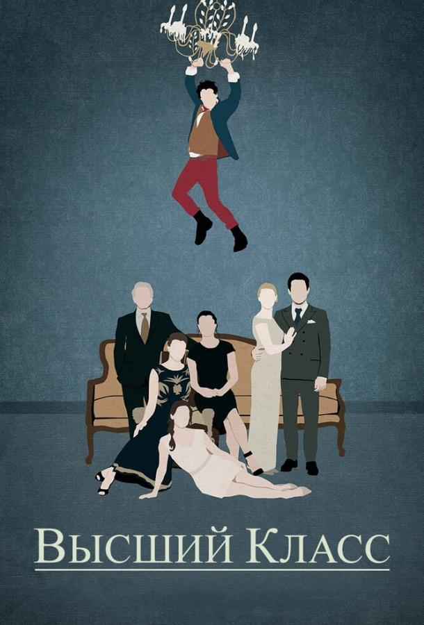 Высший класс / The Leisure Class (2015)