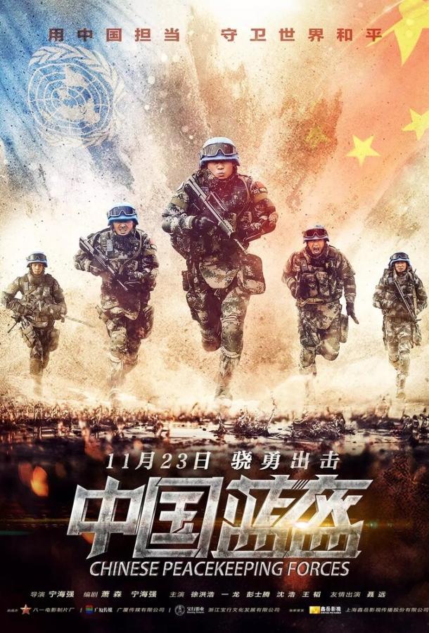 Китайские миротворцы / Zhong guo lan kui (2018)