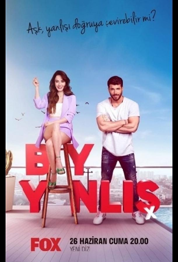Мистер ошибка / Bay Yanlıs (2020)