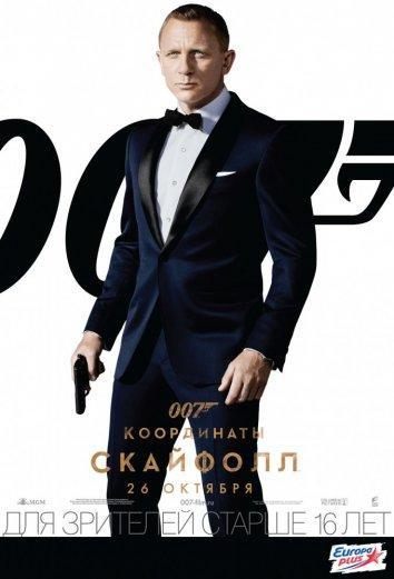 Джеймс Бонд. Агент 007: Координаты «Скайфолл» (2012)