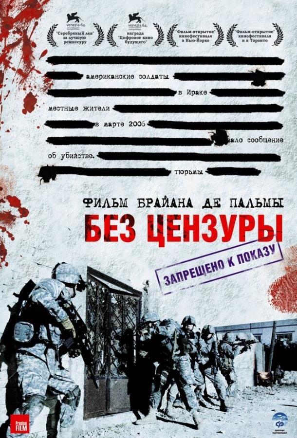 Без цензуры / Redacted (2007)