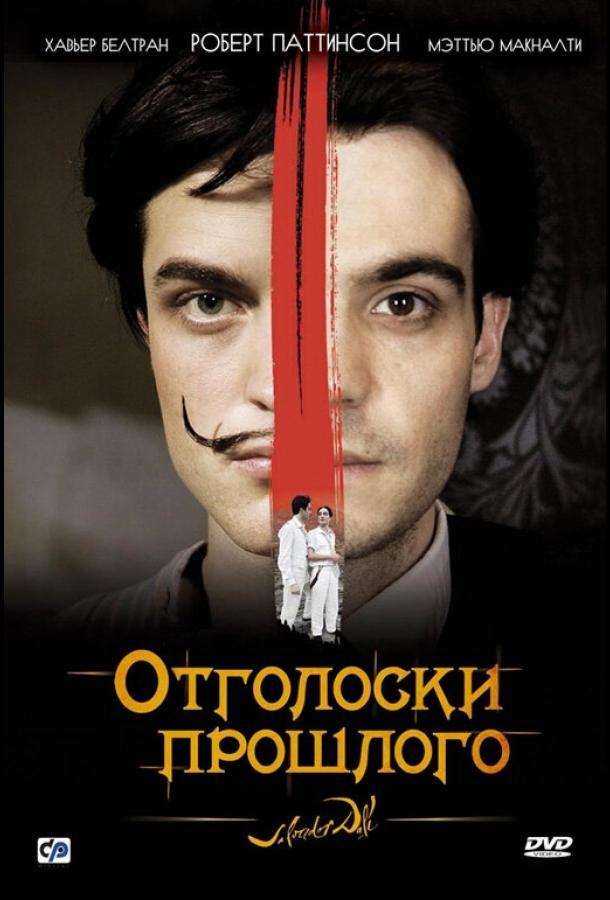 Отголоски прошлого / Little Ashes (2008)