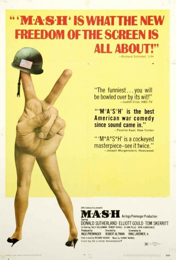 Военно-полевой госпиталь М.Э.Ш. / MASH (1969)