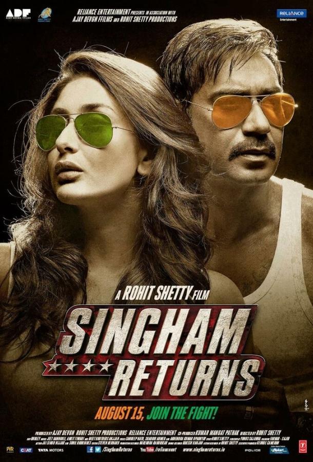 Сингам2 / Singham Returns (2014)