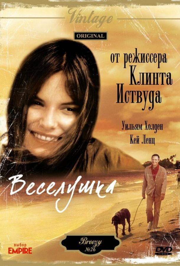 Веселушка / Breezy (1973)