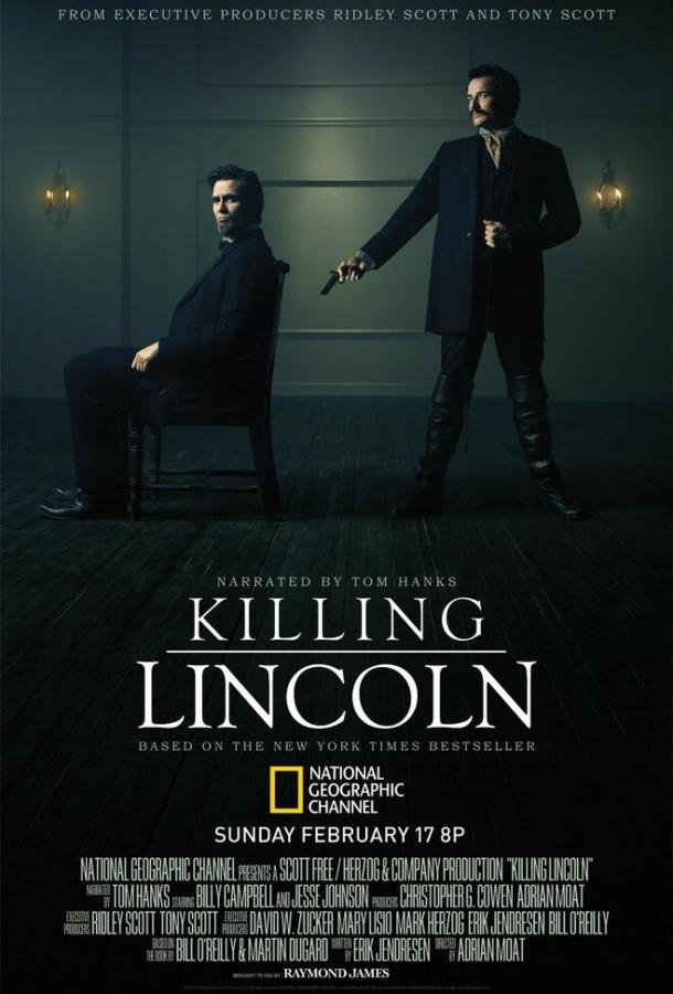 Убийство Линкольна