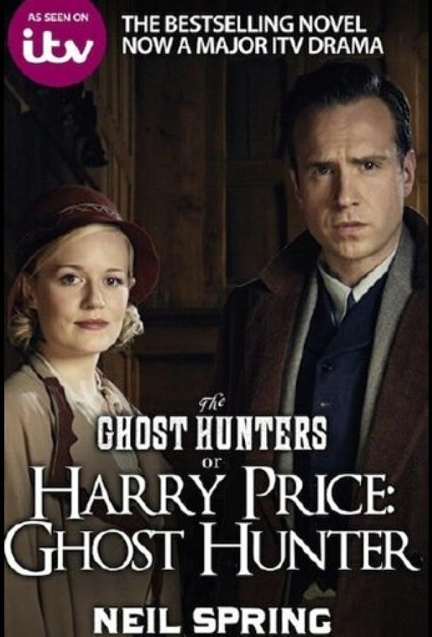Гарри Прайс: охотник за привидениями / Harry Price: Ghost Hunter (2015)