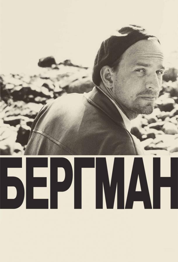 Бергман / Bergman: Ett år - ett liv (2018)