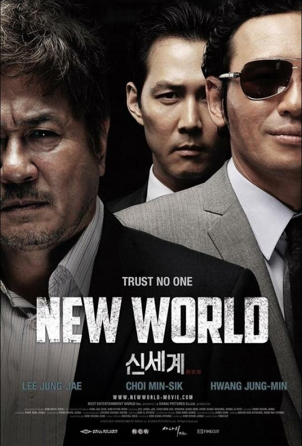 Новый мир / Sinsegye (2013)