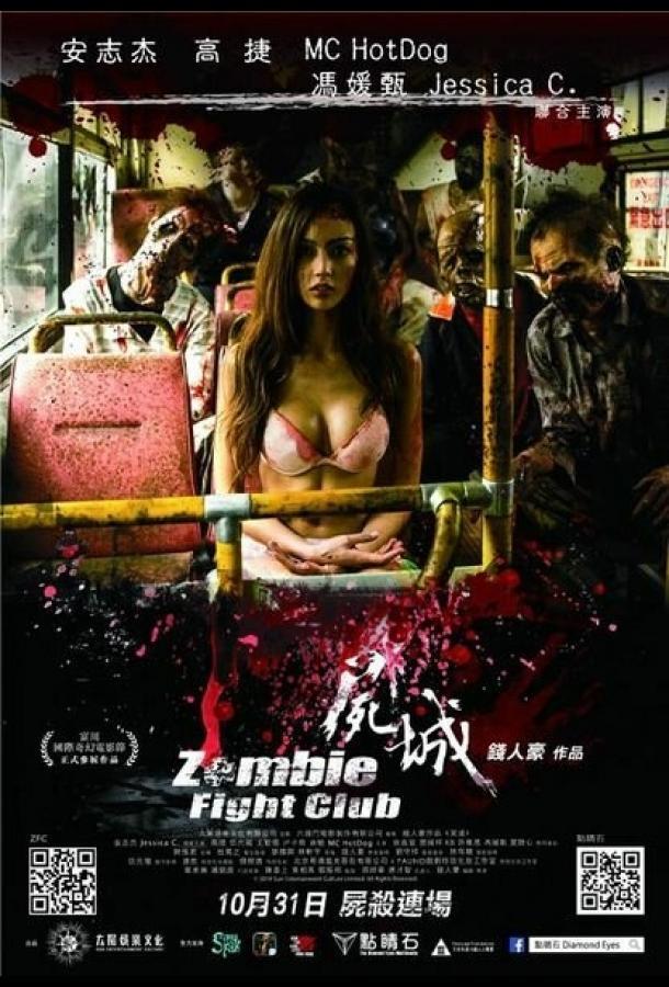 Бойцовский клуб зомби (2014) смотреть онлайн