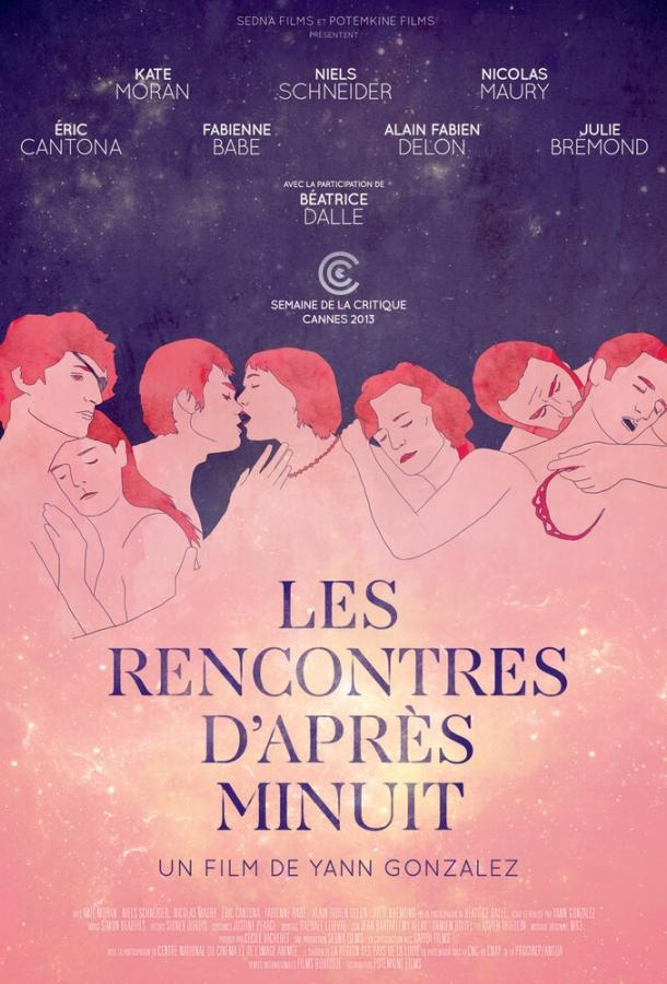 Встречи после полуночи / Les rencontres d'après minuit (2013)