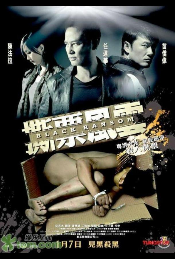 Грязный выкуп / See piu fung wan (2010)
