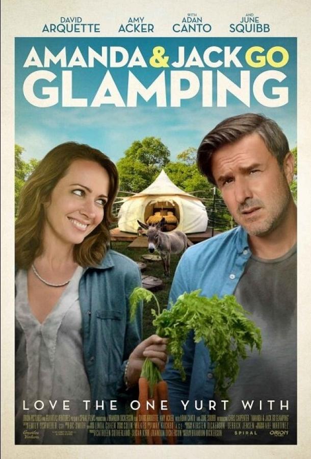 Аманда и Джек отправляются на природу / Amanda & Jack Go Glamping (2017)