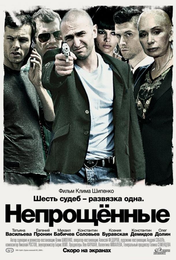 Непрощенные (2009)