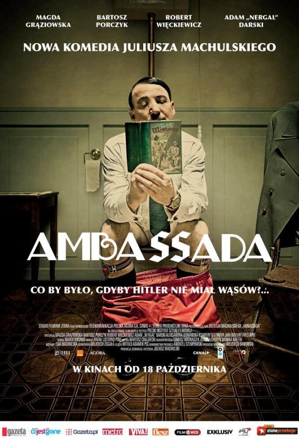 ПосольССтво (2013)