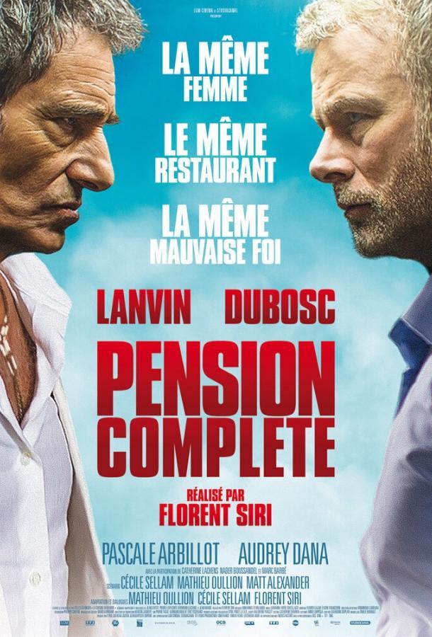Полный пансион / Pension complète (2015)