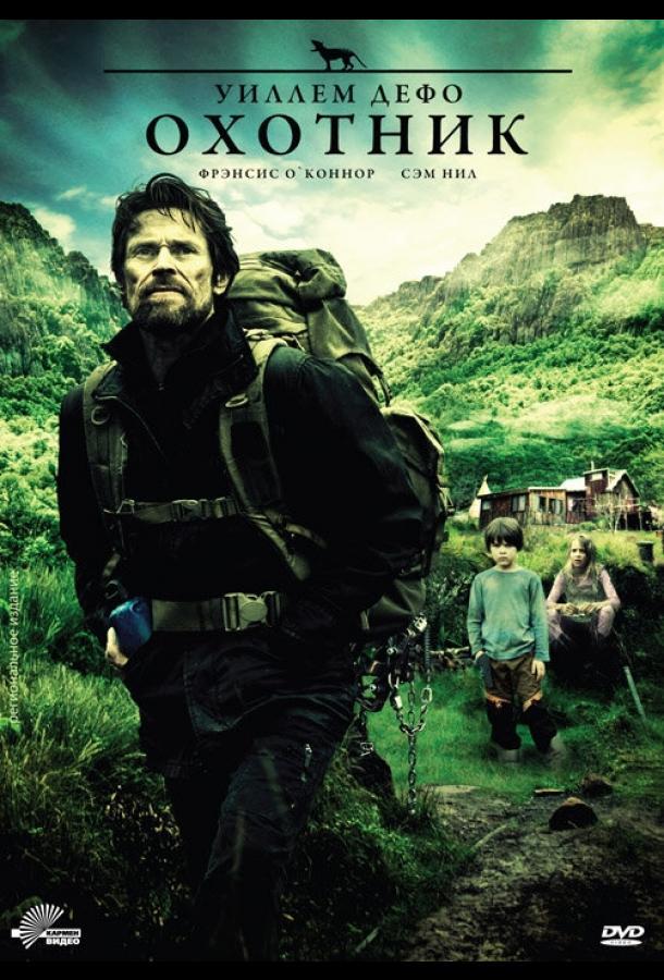 Охотник / The Hunter (2011)