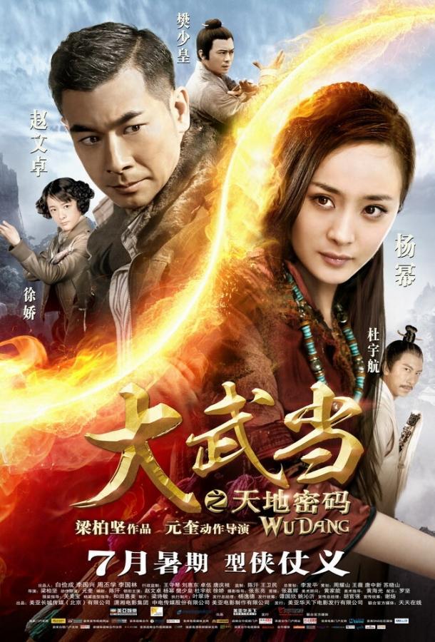 Удан / Da Wu Dang zhi tian di mi ma (2012)