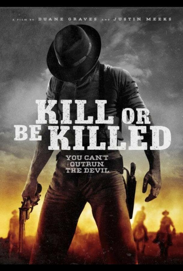 Убей или умри / Kill or Be Killed (2015)