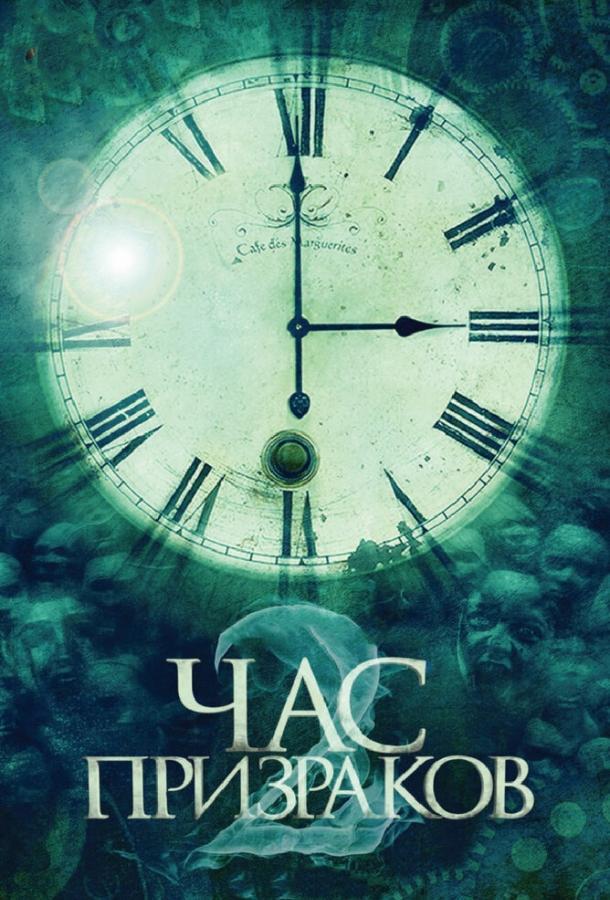 Час призраков2