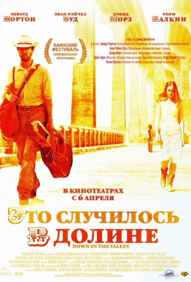 Это случилось в долине (2004)