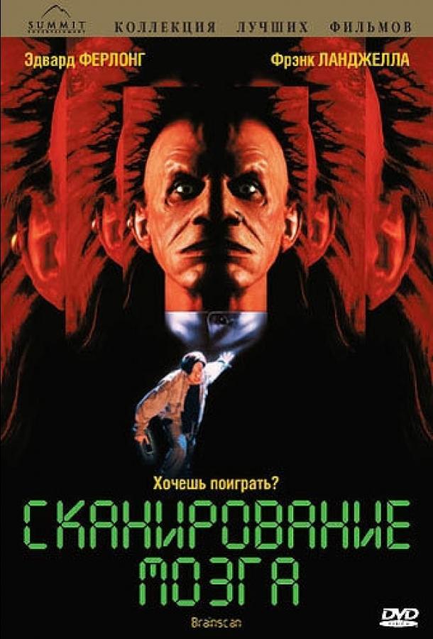 Сканирование мозга (1994)