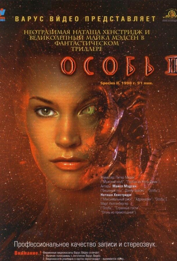 Особь2 / Species II (1998)