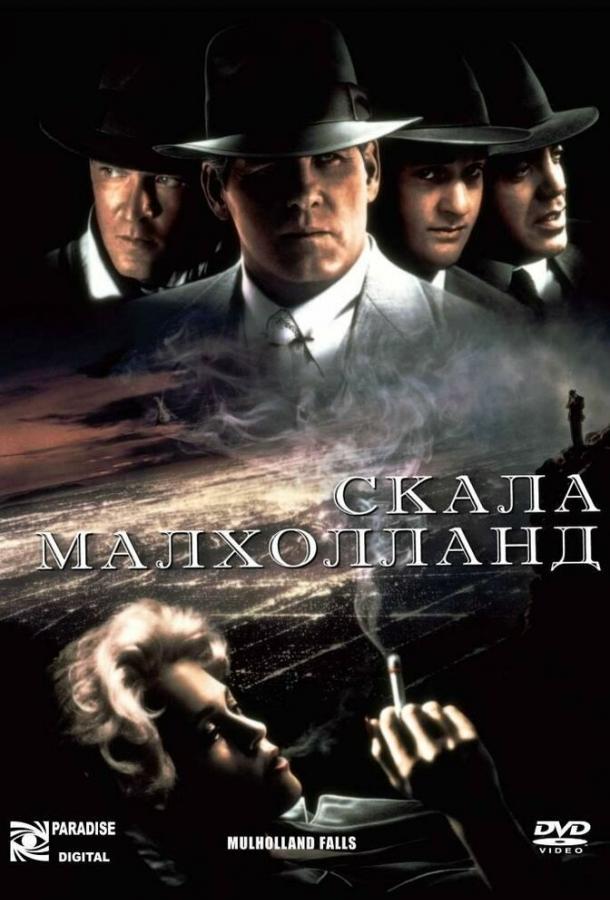 Скала Малхолланд / Mulholland Falls (1995)