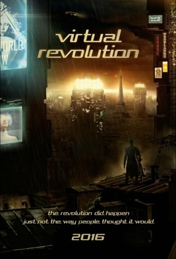 Виртуальная революция / Virtual Revolution (2016)