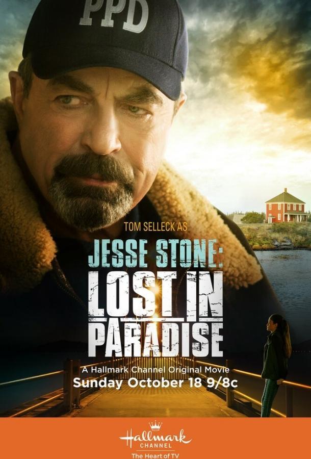 Джесси Стоун: Тайны Парадайза / Jesse Stone: Lost in Paradise (2015)