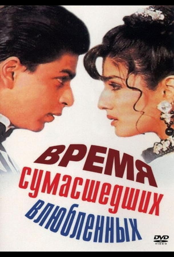 Время сумасшедших влюбленных / Zamaana Deewana (1995)