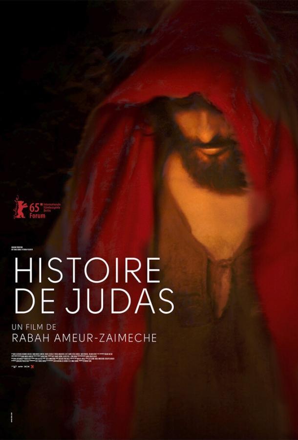 История Иуды / Histoire de Judas (2015)