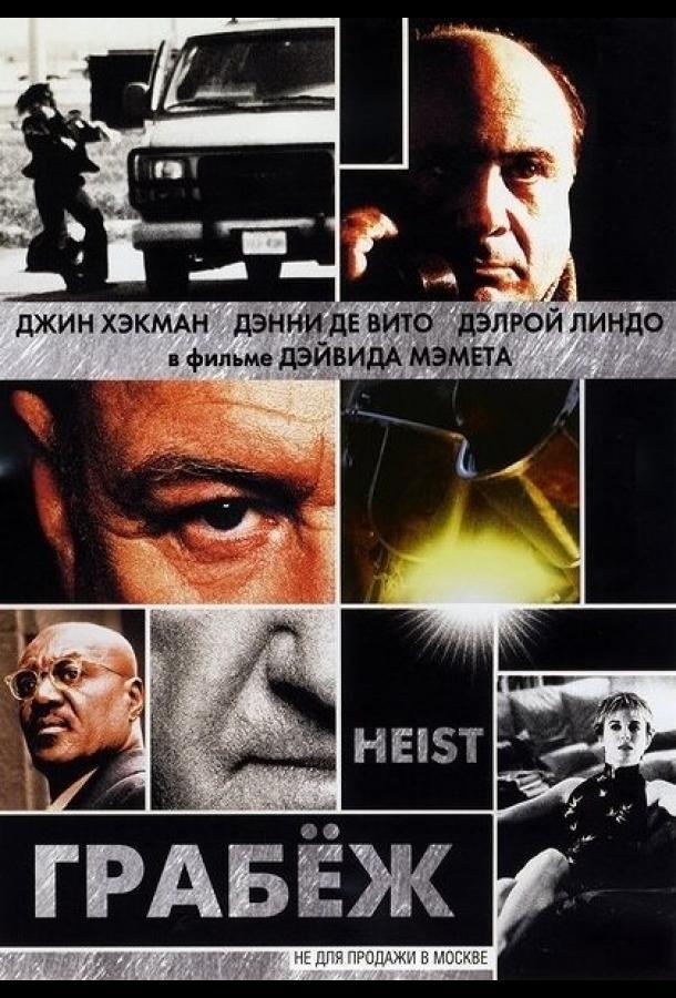 Грабеж / Heist (2001)