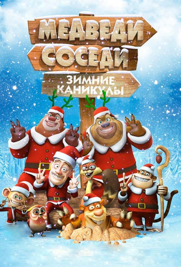 Медведи-соседи: Зимние каникулы / Boonie Bears: Homeward Journey (2013)