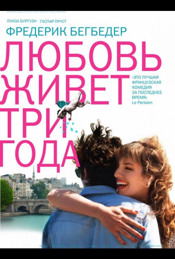 Любовь живет три года / L'amour dure trois ans (2012)