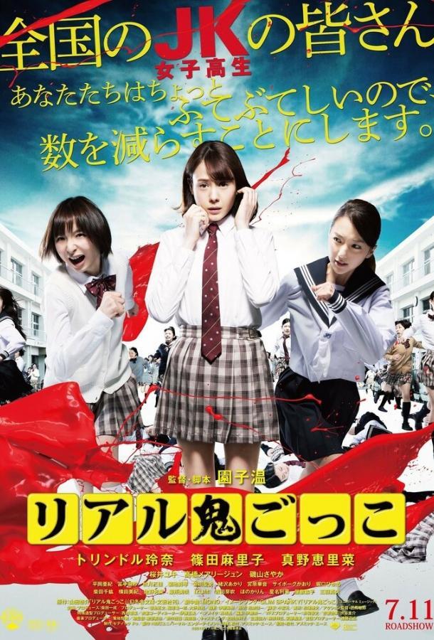 Догонялки со смертью / Riaru onigokko (2015)