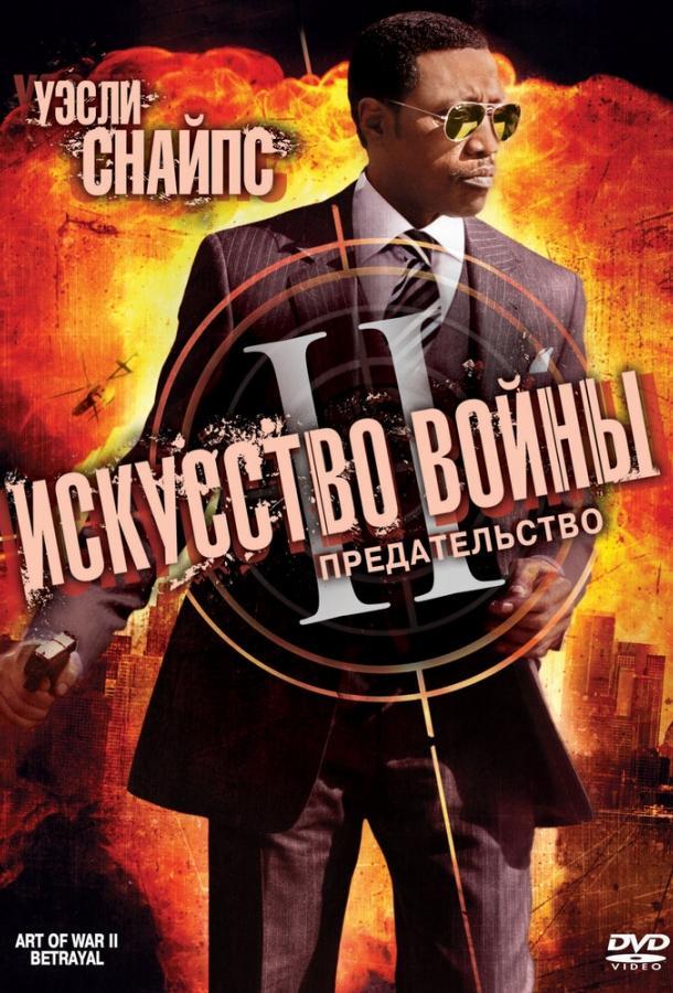 Искусство войны 2: Предательство / The Art of War II: Betrayal (2008)